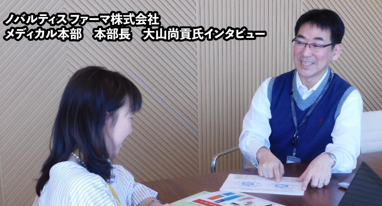 ノバルティス ファーマ株式会社 メディカル本部 本部長 大山尚貢氏インタビュー