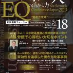 【シックスセカンズジャパン】EQカンファレンス第二弾開催のお知らせ