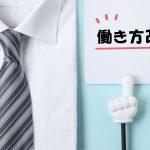 「働き方改革」「生産性向上」のカギ
