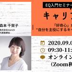 【キャリア×EQ】EQ入門セミナー開催のお知らせ