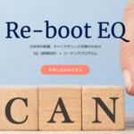 <EQ×キャリア>【Re-boot EQ】プログラムがスタートしました!