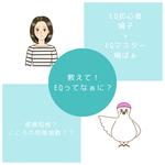 【鳩子×鳩ばぁシリーズ】教えて!EQってなぁに?①