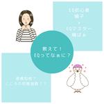 【鳩子×鳩ばぁシリーズ】教えて!EQってなぁに?③
