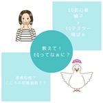 【鳩子×鳩ばぁシリーズ】教えて!EQってなぁに?②