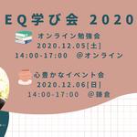 12/5-6【EQ学び会2020】開催のお知らせ