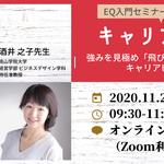 【キャリア×EQ】EQ入門セミナー開催のご案内