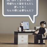 【鳩子×鳩ばぁシリーズ】EQは誰に必要なの?