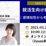 就活生向けEQセミナー開催のお知らせ