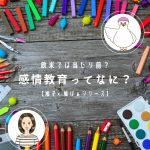 【鳩子×鳩ばぁシリーズ】欧米では当たり前?!感情教育ってなに?