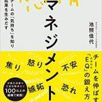 【ダイヤモンドオンライン】『感情マネジメント』事例紹介編