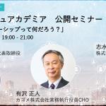 4月7日(水)開催!【ファンリーシュアカデミア公開セミナー】