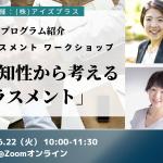 6月22日(火)開催【感情知性から考えるハラスメント】