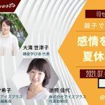 【EQ×子育て】セミナー開催のお知らせ