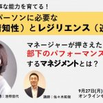 9/27(月)開催!セミナー登壇のお知らせ