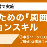 8/20(金)日経ビジネススクールに登壇します!