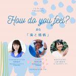 9/4(土)鎌倉FM【How do you feel?】放送です!(9/11再放送)